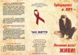 Туберкулёз и ВИЧ - лечение есть! 1 сторона